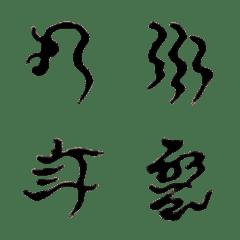 Ninja characters (a i u e o) Emoji