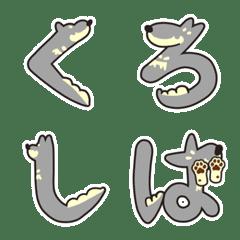 THE SHIBAINU EMOJI  -black-