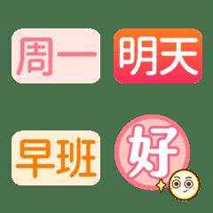 手帳 / 日記 / 行事曆 實用標籤組