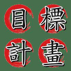 皇上專用 [中文活動篇 02]
