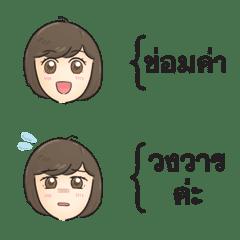 Thai Girls Very Hit Words