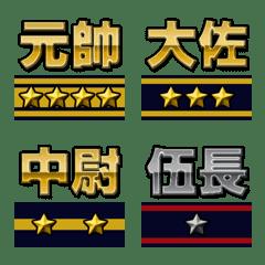 軍人の階級