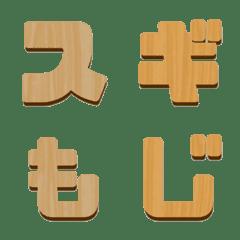 Alphabet wood grain Emoji