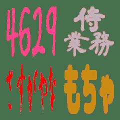 Samurai Emojis
