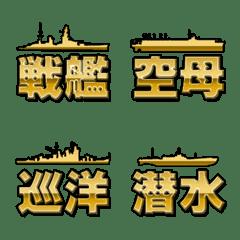 軍艦の艦種