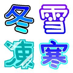 Winter Chinese characters