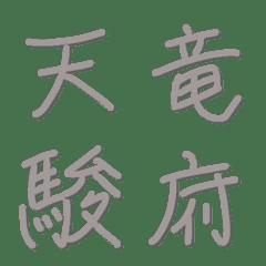 shizuoka emoji2