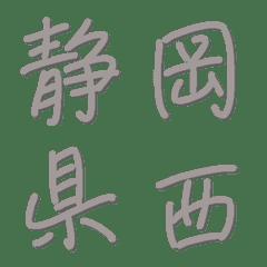 shizuoka emoji