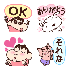 Crayon Shinchan Speech Balloon Emoji