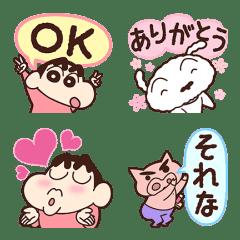 【日文版】Crayon Shinchan Speech Balloon Emoji