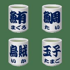 寿司屋の湯呑み茶碗