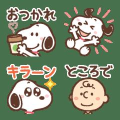 Emotive Snoopy Emoji