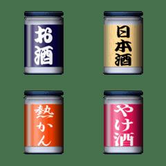 カップ酒の瓶