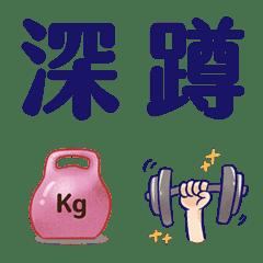 懶得打字-常用健身語