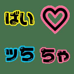 Emoji chikuhou