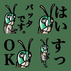 Grasshopper of BATAOKA Emoji