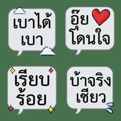 Thai Speech Bubble