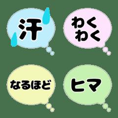 RK Emoji-fukidashi2