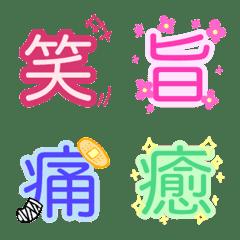 cute!  You can use it!  Kanji emoji