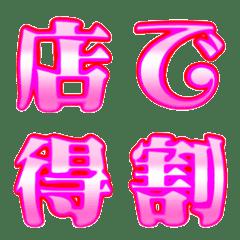 Elegant sexy pink Emoji