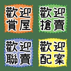 房產-房仲-賞屋-專用小標籤3