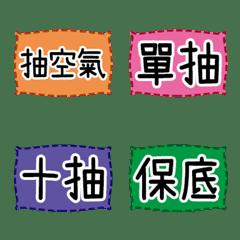 遊戲-手遊-抽卡-氪金-專用小標籤
