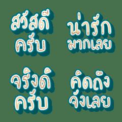 702_Emoji