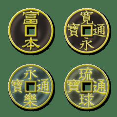東洋の古銭