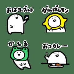 ugokigahennahito Emoji 2
