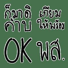 Emoji Kham Hit Titpak v.1