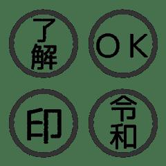 Simple cute Hanko Emoji5