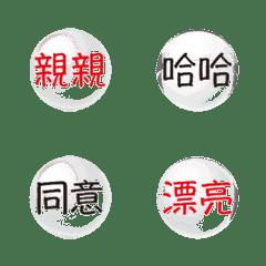 流行實用常用好用中文字國字...