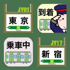 อิโมจิไลน์ Stations on the Yamanote Line