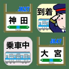 อิโมจิไลน์ Keihintohoku Line(Ver.2)