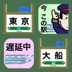 อิโมจิไลน์ Keihintohoku Line(Ver.1)