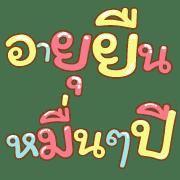 อิโมจิไลน์ อิโมจิ : สวัสดีปีใหม่ 2562