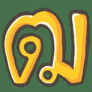 อิโมจิไลน์ ตัวอักษรไทย