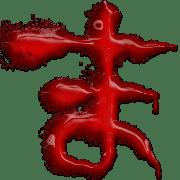 อิโมจิไลน์ Attention Emoji of fear ,,,