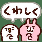 อิโมจิไลน์ Kanahei's Piske & Usagi Speech Emoji