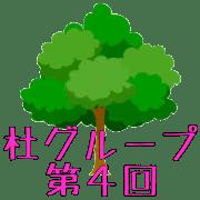 อิโมจิไลน์ Mori Group Emoji1