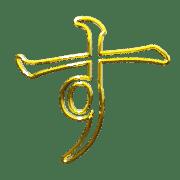 อิโมจิไลน์ Golden Mincho Hollow