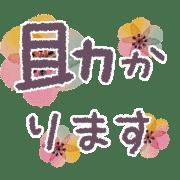 อิโมจิไลน์ Fleur et Fleur Adult honorifics